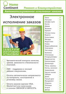 Работа в Хоум Континент Екатеринбург