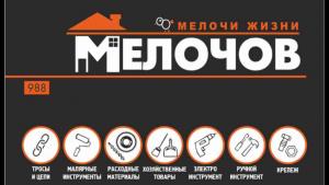 Работа в Мелочов