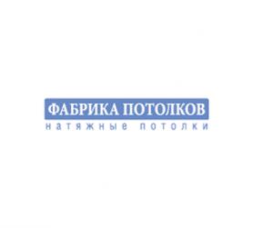 Вакансия в Фабрика Потолков в Москве