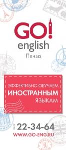 Работа в Go! English