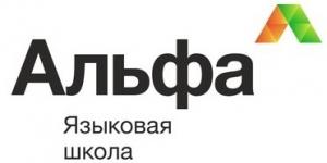 """Работа в Языковая школа """"Альфа"""""""