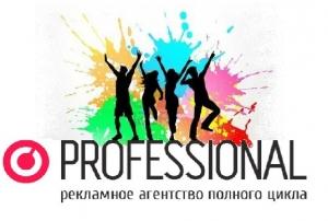 Работа в Профессионал