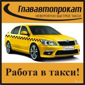 Вакансия в Глававтопрокат в Москве