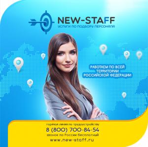 Работа в New-Staff