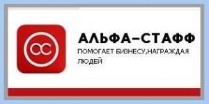 Работа в АЛЬФА-СТАФФ