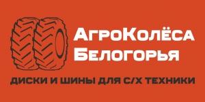 Работа в АгроКолеса Белогорья