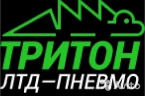 Работа в НПФ Тритон-ЛТД-Пневмо
