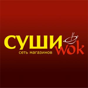 Работа в Суши WOK - федеральная сеть магазинов японской и паназиатской кухни. (г. Курск)