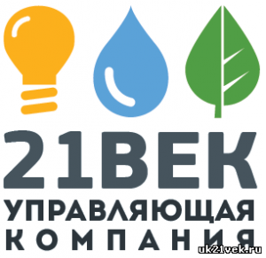 Логотип компании УК 21 ВЕК