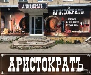 Работа в Аристократ