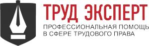 Вакансия в ТРУД ЭКСПЕРТ в Москве