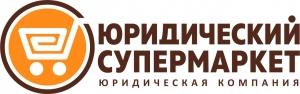 Работа в Юридический супермаркет  - СПб