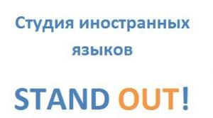 Работа в Студия иностранных языков STAND OUT!
