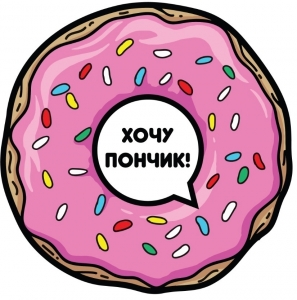 Работа в Хочу Пончик