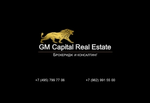 Работа в GM Capital Real Estate
