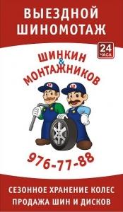 Работа в Шинкин и Монтажников