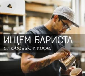 Работа в Кофейня Плюс