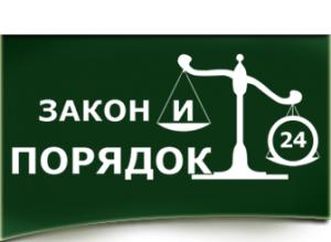 Работа в Закон и Порядок