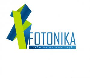 Работа в Fotonika
