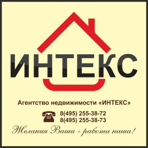 Работа в АН «ИНТЕКС»