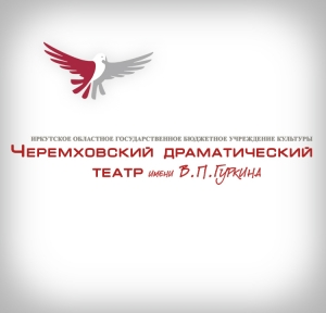 Работа в ИОГБУК ЧДТ им. В.П.Гуркина