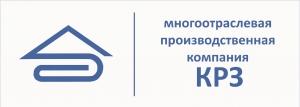"""Вакансия в Многоотраслевая производственная компания """"КРЗ"""" в Рязани"""