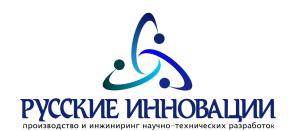 Работа в Русские инновации