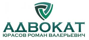 Работа в Адвокатский кабинет Юрасова Романа Валерьевича