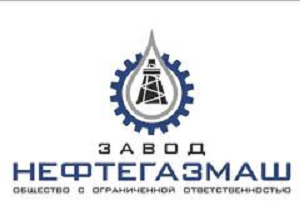 Работа в Завод Нефтегазмаш