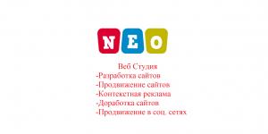 Работа в Веб-студия NEO