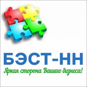 Работа в Типография РПК БЭСТ-НН