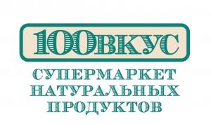 Работа в Сеть супермаркетов натуральных продуктов 100Вкус