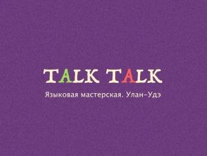 Работа в Talk Talk. Языковая мастерская.
