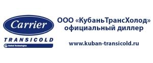 Работа в КубаньТрансХолод