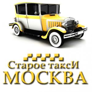 Вакансия в Старое Такси Москва в Москве