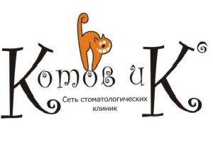Работа в Котов и К