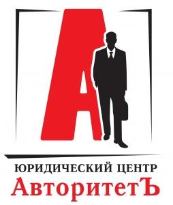Работа в Юридический центр АВТОРИТЕТЪ