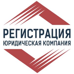 Работа в Юридическая компания РЕГИСТРАЦИЯ