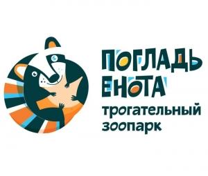 """Работа в Сеть контактных зоопарков """"Погладь Енота"""""""