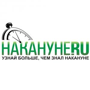Работа в Российское информационное агентство Nakanune.ru