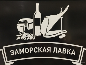 Работа в Заморская Лавка