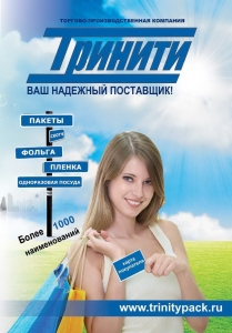 Вакансия в Тринити-У в Москве