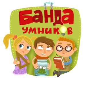 Вакансия в сфере консалтинга, стратегического развития в Банда умников в Санкт-Петербурге