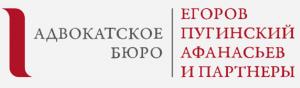 """Вакансия в Адвокатское Бюро """"Егоров, Пугинский, Афанасьев и Партнеры"""" в Рузе"""