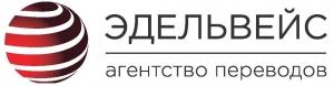 """Вакансия в Агентство Переводов """"Эдельвейс"""" в Москве"""