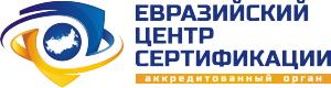 Вакансия в Евразийский центр сертификации в Москве