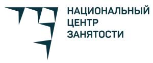 Работа в Национальный Центр Занятости