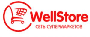 Вакансия в WellStore в Московской области