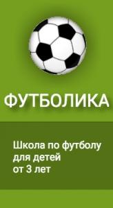 Работа в Футболика