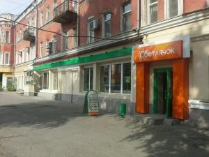 Вакансия в Союз в Чапаевске